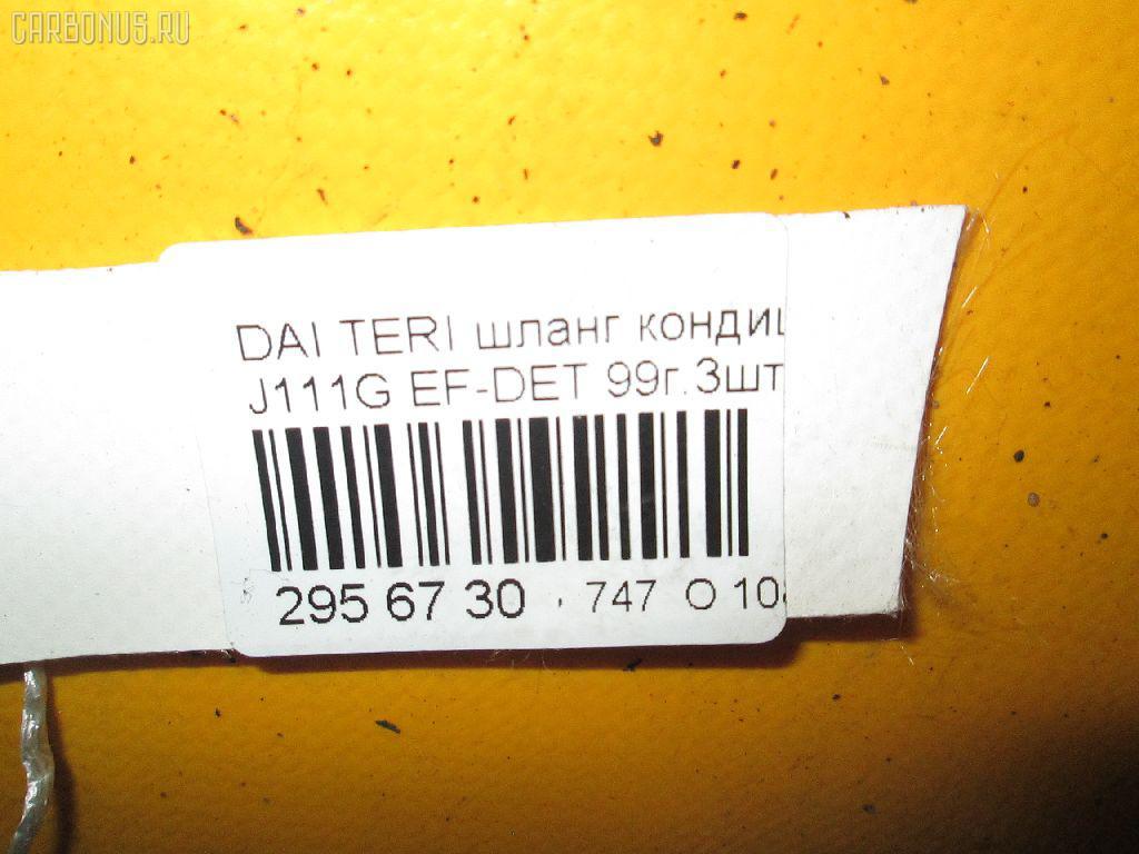 Шланг кондиционера DAIHATSU TERIOS KID J111G EF-DET Фото 7