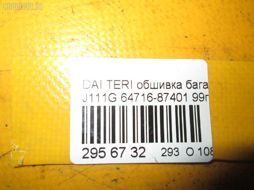 Обшивка багажника DAIHATSU TERIOS KID J111G Фото 8