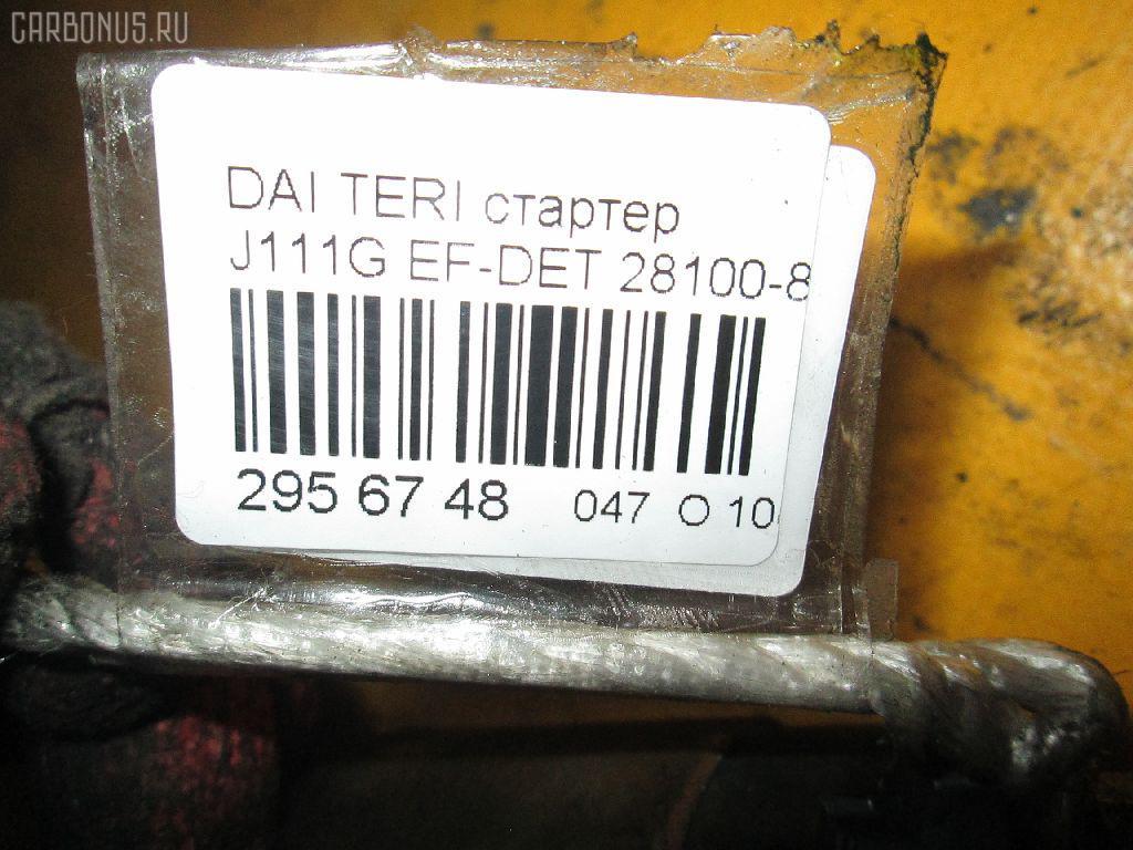 Стартер DAIHATSU TERIOS KID J111G EF-DET Фото 8