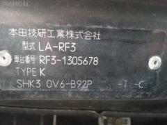 Бачок расширительный Honda Stepwgn RF3 K20A Фото 3
