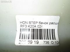 Бачок расширительный HONDA STEPWGN RF3 K20A Фото 8