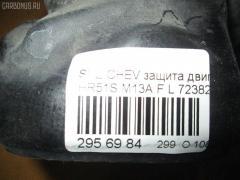 Защита двигателя Suzuki Chevrolet cruze HR51S M13A Фото 7