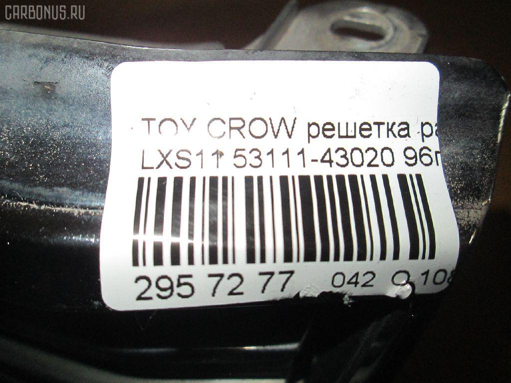 Решетка радиатора TOYOTA CROWN COMFORT LXS11 Фото 9