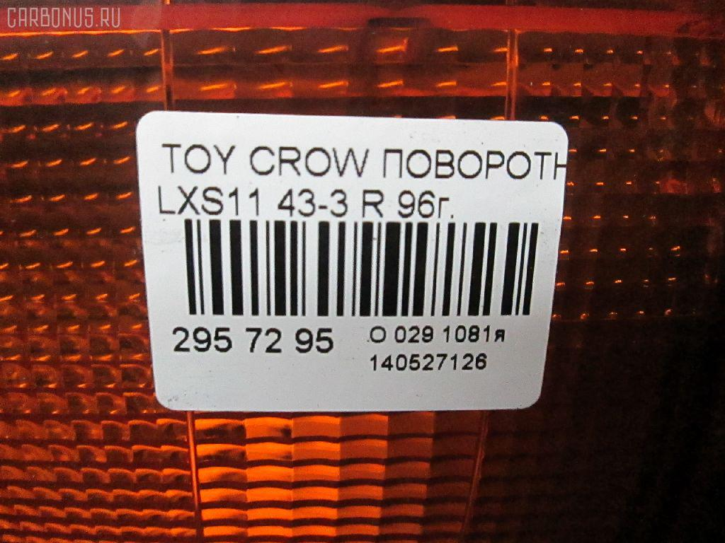 Поворотник к фаре TOYOTA CROWN COMFORT LXS11 Фото 9