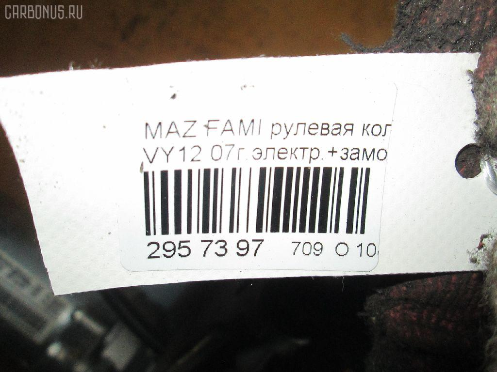 Рулевая колонка MAZDA FAMILIA VAN VY12 Фото 8