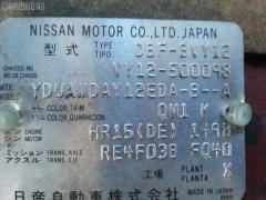 Подушка двигателя Mazda Familia van VY12 HR15DE Фото 3