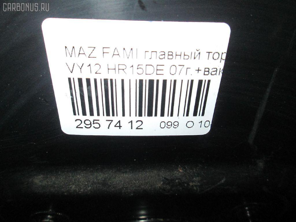Главный тормозной цилиндр MAZDA FAMILIA VAN VY12 HR15DE Фото 9