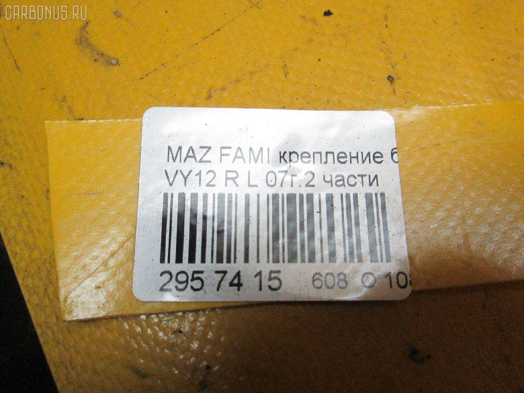 Крепление бампера MAZDA FAMILIA VAN VY12 Фото 7