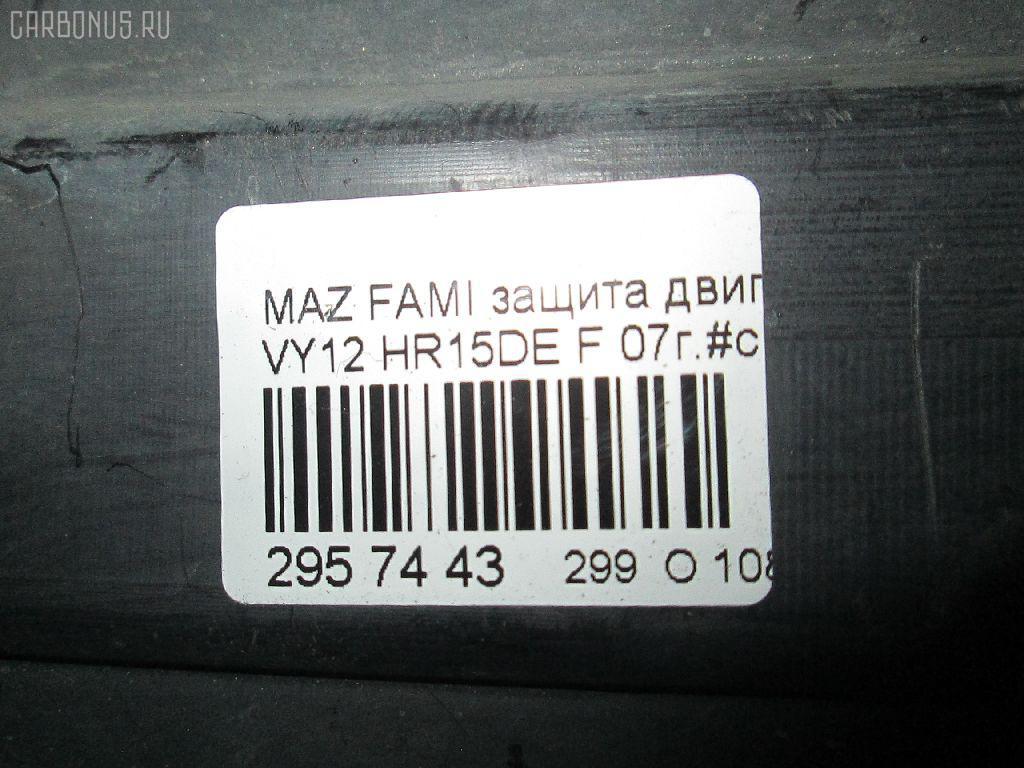 Защита двигателя MAZDA FAMILIA VAN VY12 HR15DE Фото 8