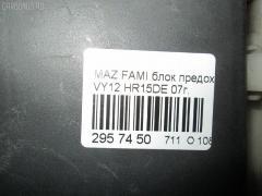 Блок предохранителей MAZDA FAMILIA VAN VY12 HR15DE Фото 8