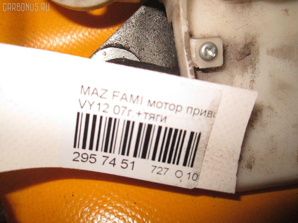 Мотор привода дворников MAZDA FAMILIA VAN VY12 Фото 8