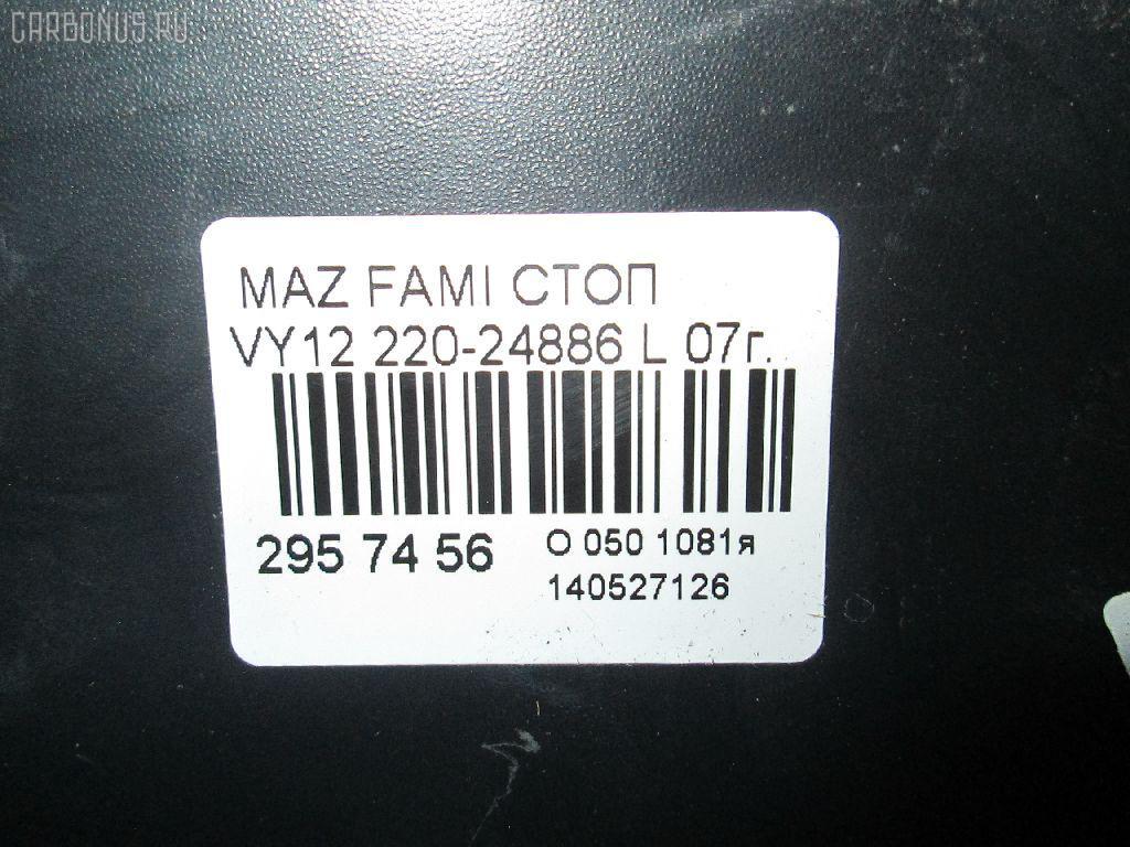 Стоп MAZDA FAMILIA VAN VY12 Фото 9