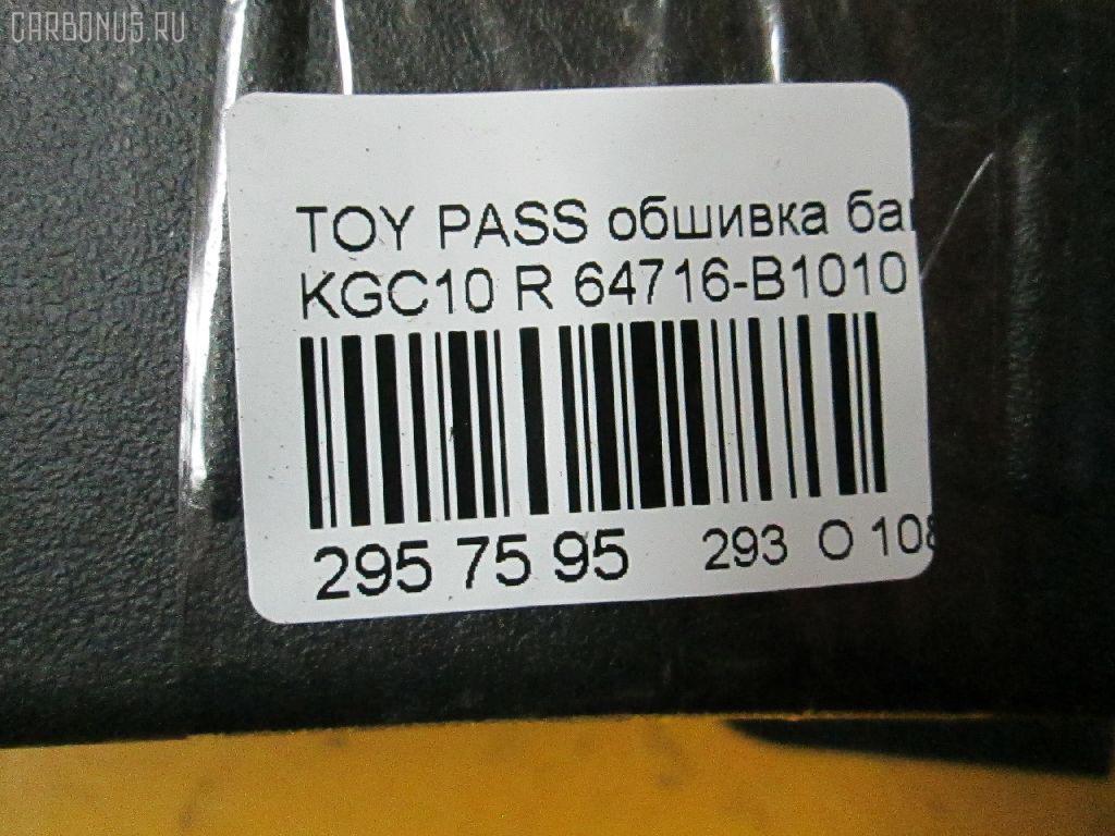 Обшивка багажника TOYOTA PASSO KGC10 Фото 8