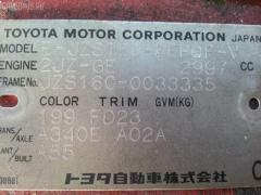Порог кузова пластиковый ( обвес ) Toyota Aristo JZS160 Фото 3