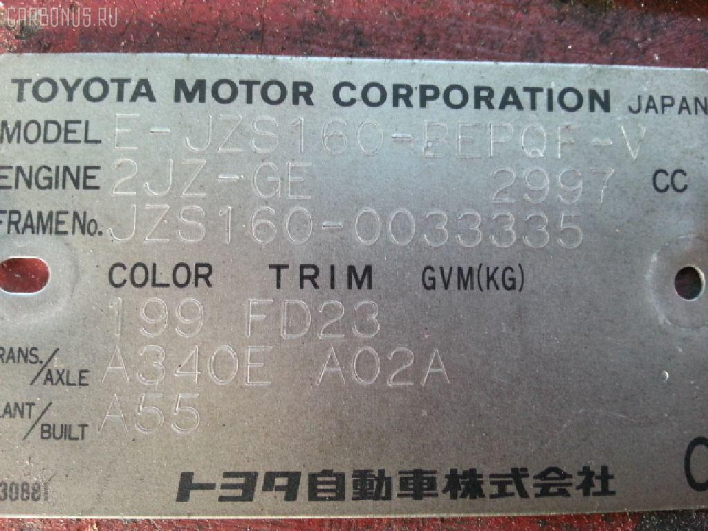 Жесткость бампера TOYOTA ARISTO JZS160 Фото 2