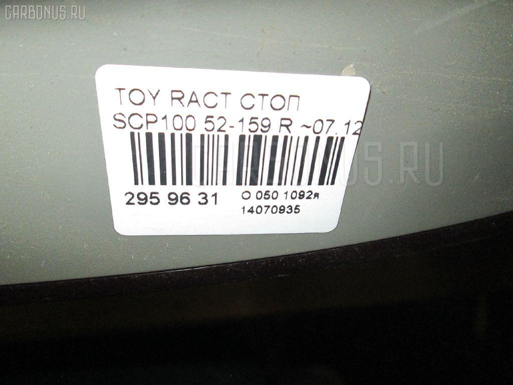 Стоп TOYOTA RACTIS SCP100 Фото 3