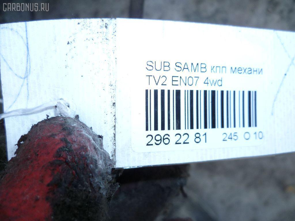 КПП механическая SUBARU SAMBAR TV2 EN07 Фото 7