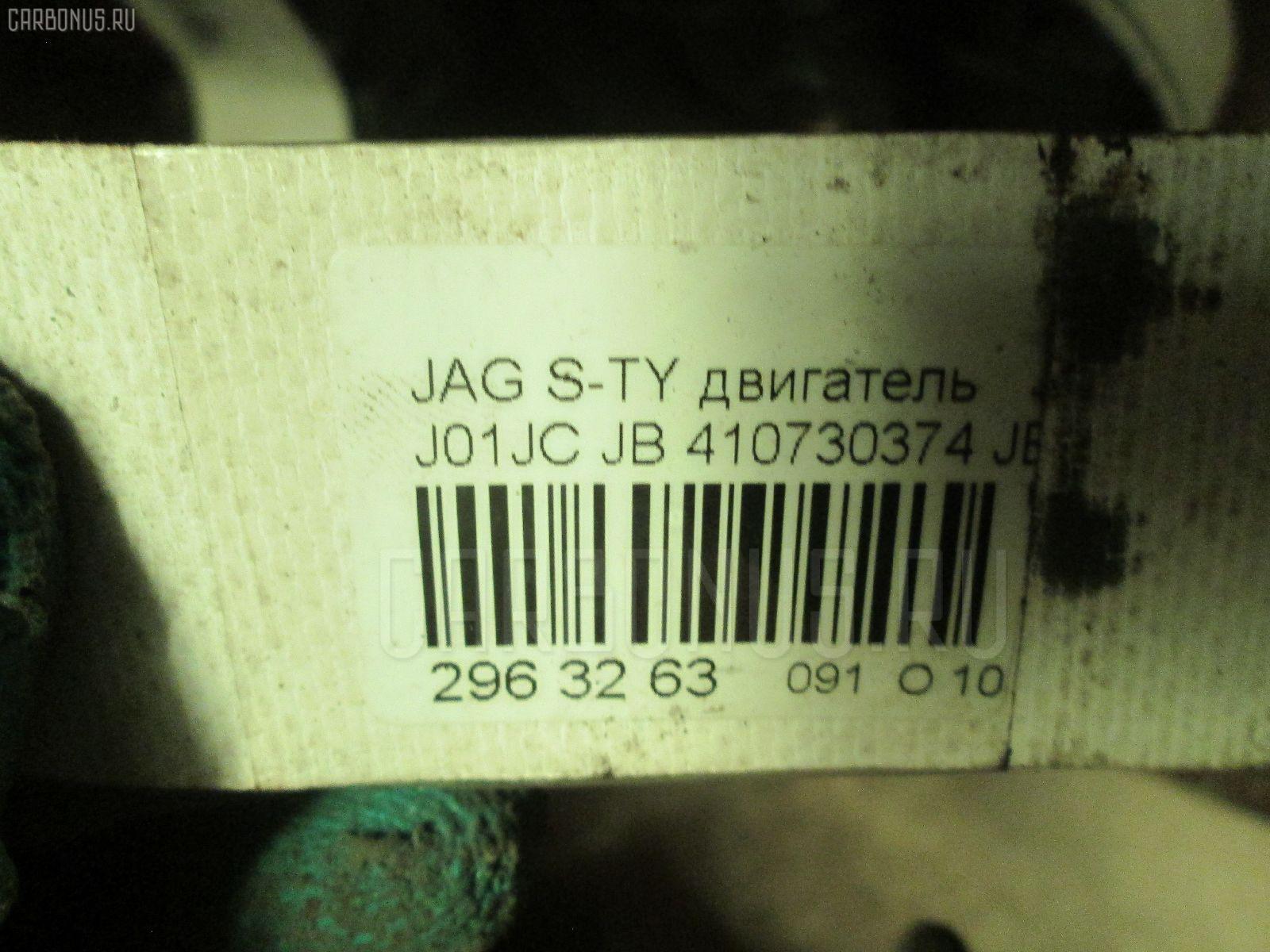 Двигатель JAGUAR S-TYPE J01JC JB Фото 5