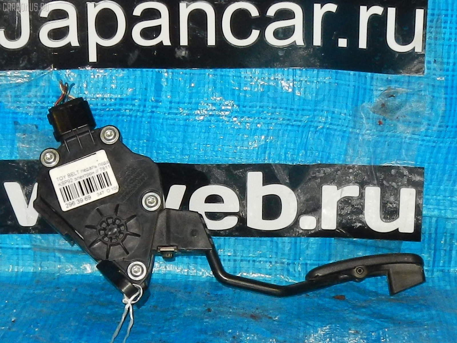 Педаль подачи топлива TOYOTA BELTA KSP92 Фото 1