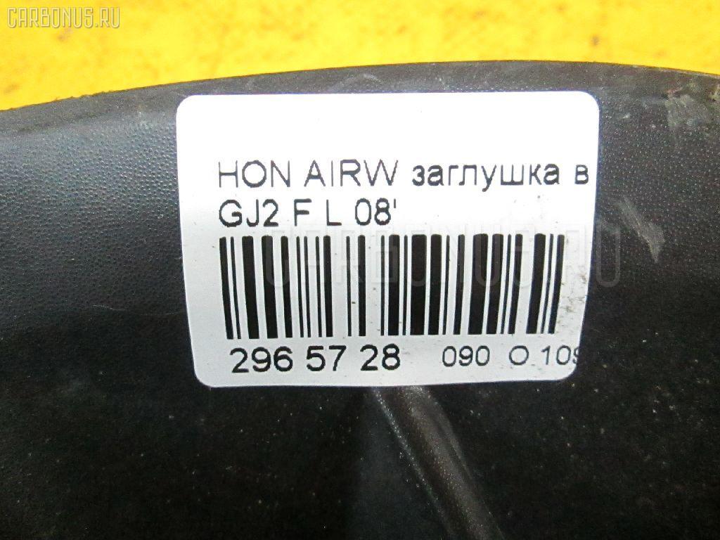 Заглушка в бампер HONDA AIRWAVE GJ2 Фото 3