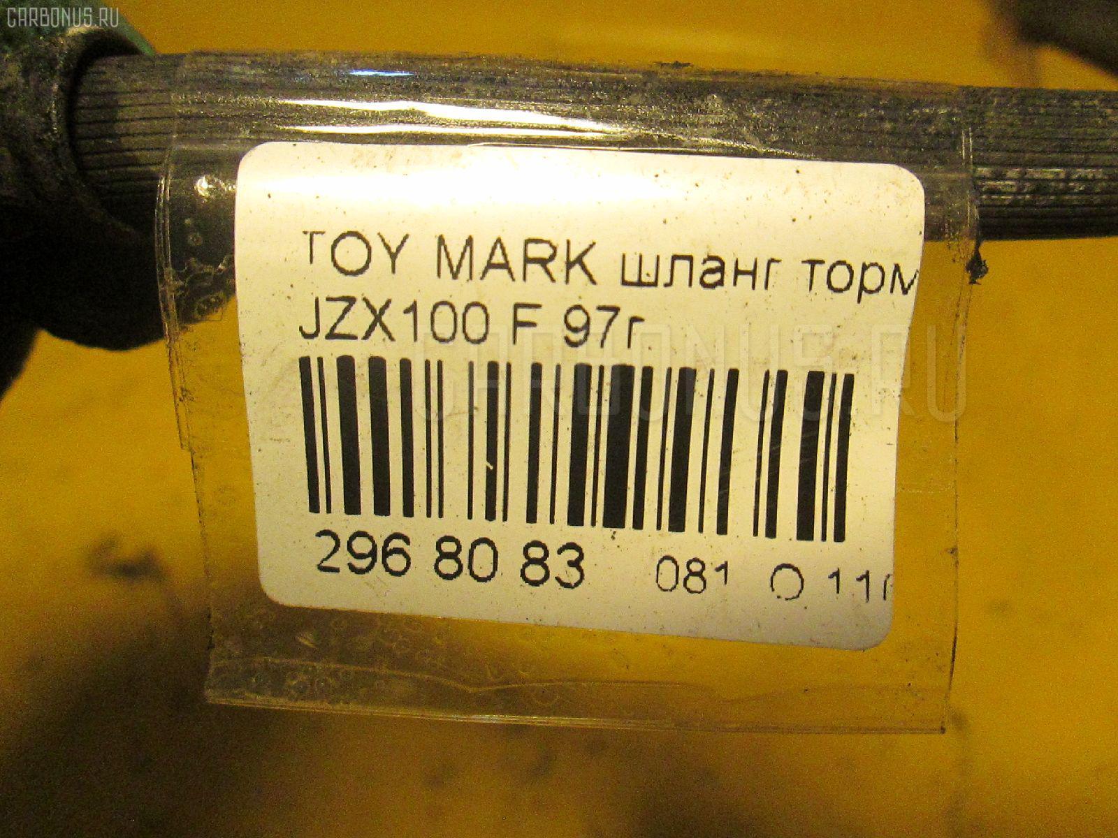 Шланг тормозной TOYOTA MARK II JZX100 Фото 8