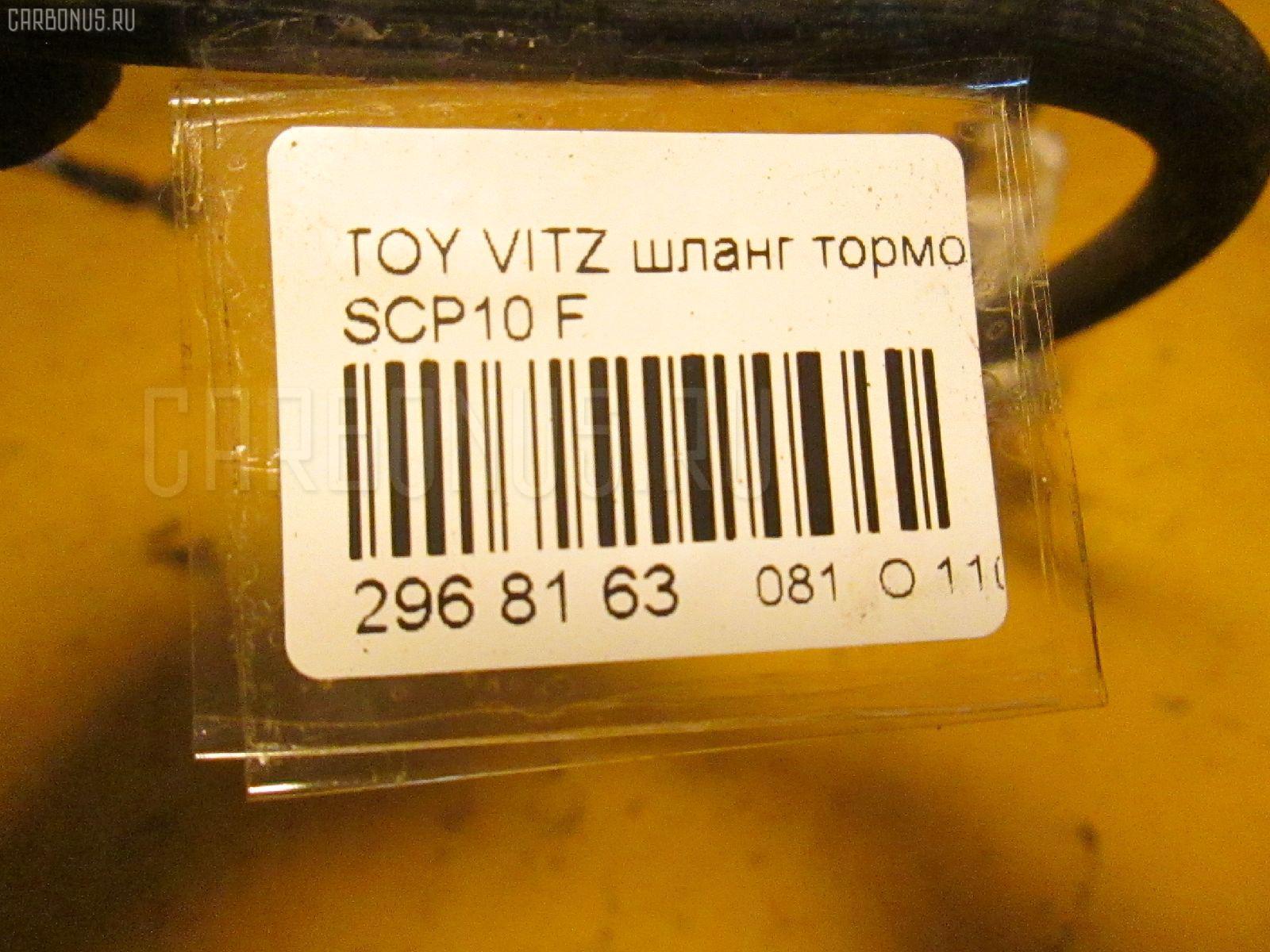 Шланг тормозной TOYOTA VITZ SCP10 Фото 9