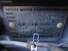 Тяга реактивная Toyota Caldina AT191G Фото 6