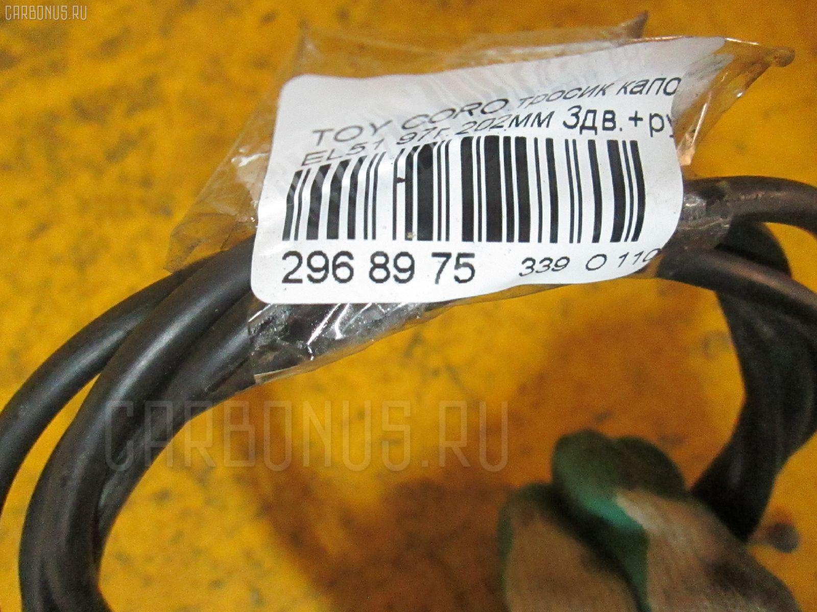 Тросик капота TOYOTA COROLLA II EL51 Фото 9