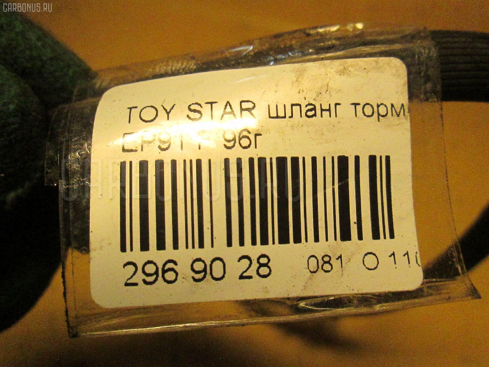 Шланг тормозной TOYOTA STARLET EP91 Фото 9