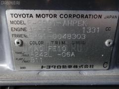 Шланг тормозной Toyota Starlet EP91 Фото 6