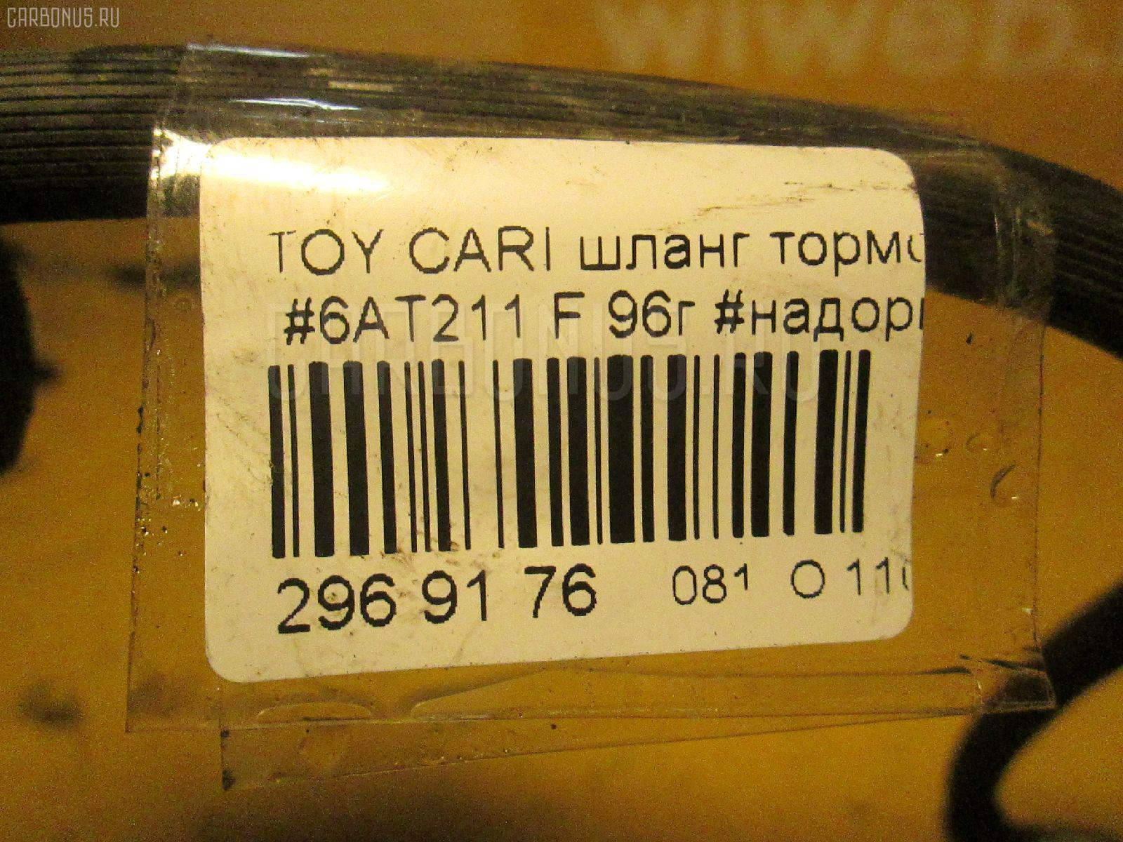 Шланг тормозной TOYOTA CARINA AT211 Фото 10