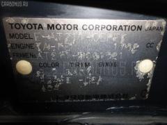 Шланг тормозной TOYOTA CARINA AT211 Фото 7