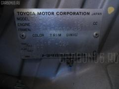 Тросик стояночного тормоза TOYOTA VITZ NCP15 2NZ-FE Фото 6