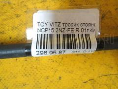 Тросик стояночного тормоза Toyota Vitz NCP15 2NZ-FE Фото 9