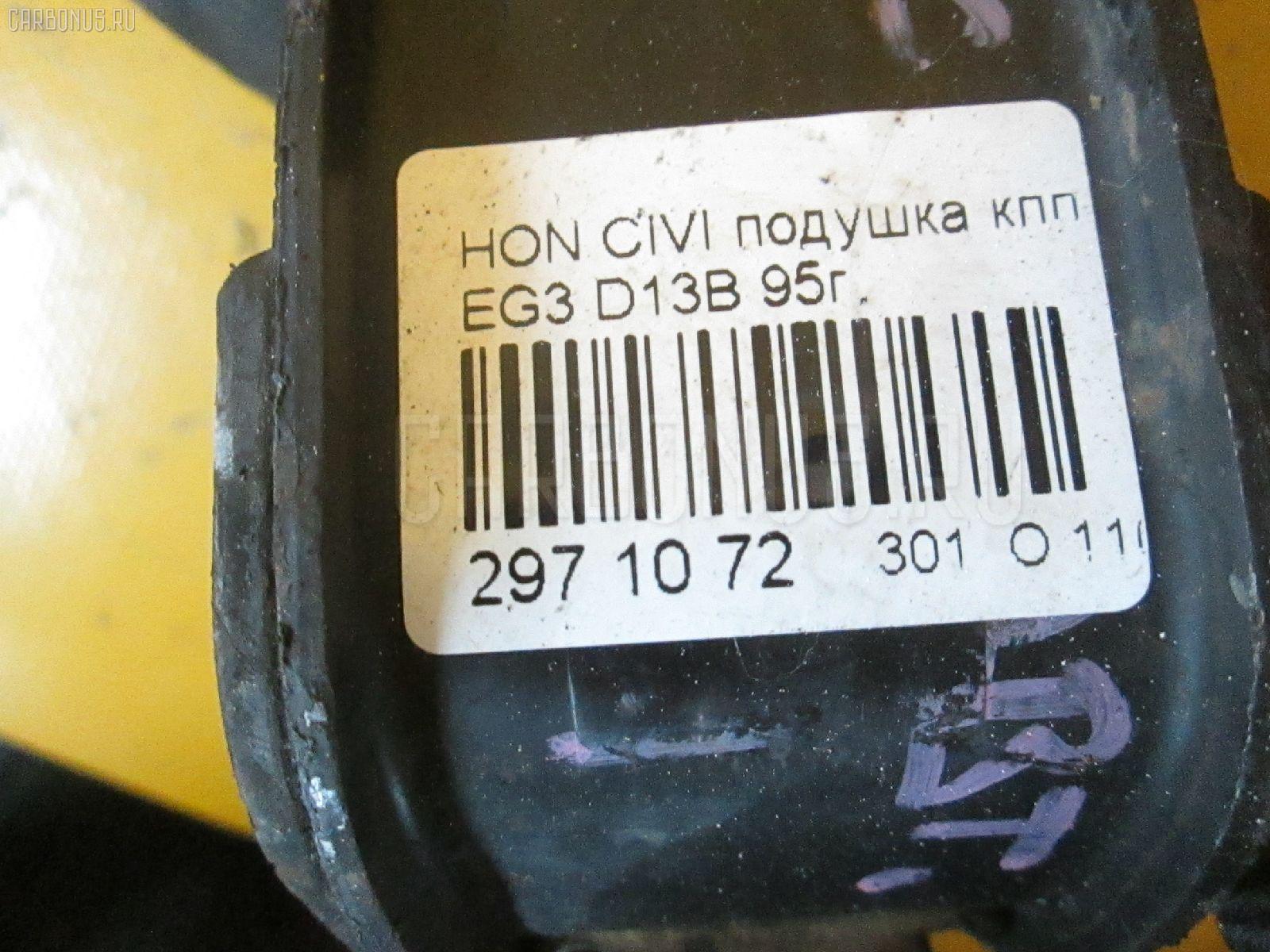 Подушка КПП HONDA CIVIC EG3 D13B Фото 10