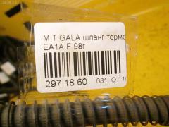 Шланг тормозной Mitsubishi Galant EA1A Фото 9