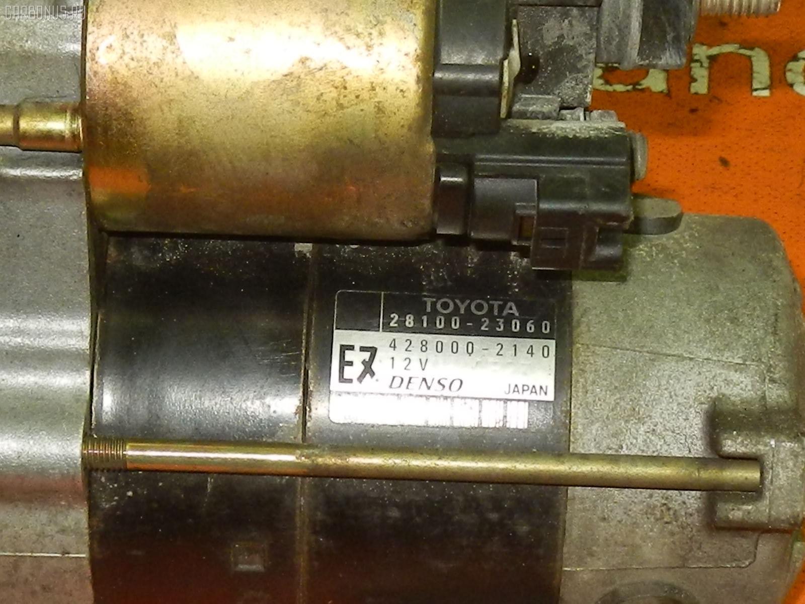 Стартер TOYOTA VITZ SCP13 2SZ-FE. Фото 7