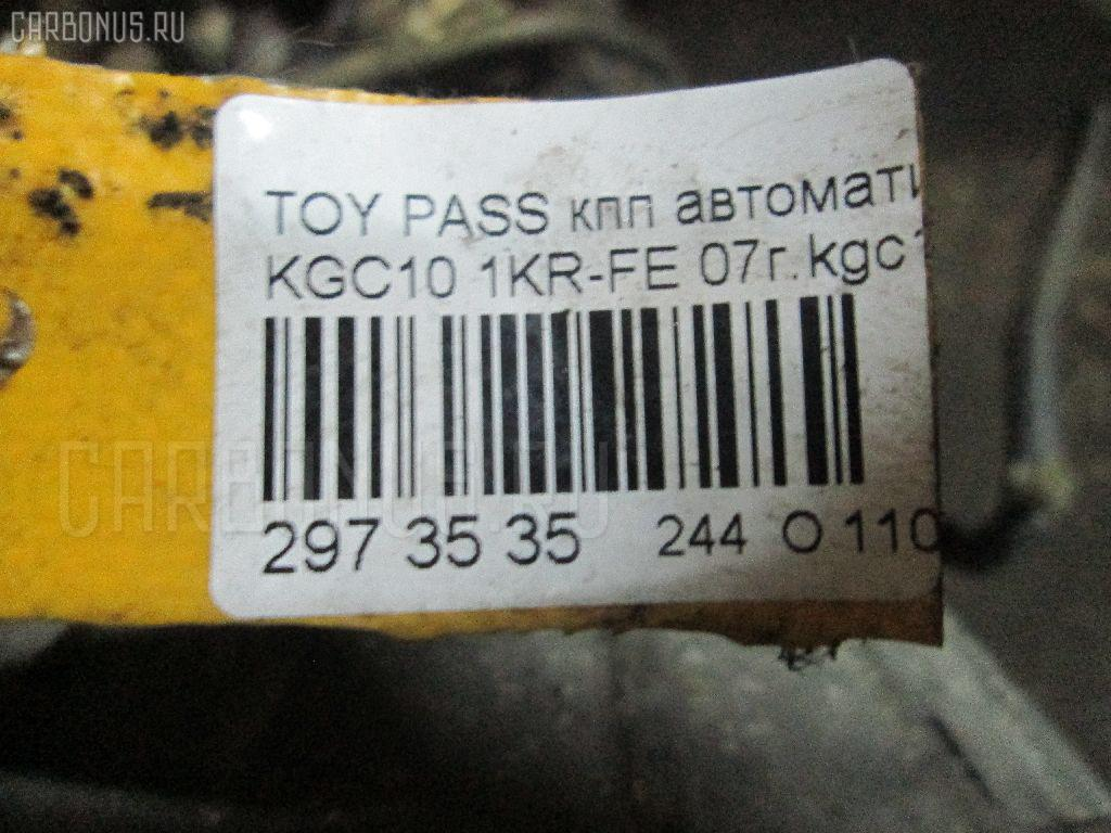 КПП автоматическая TOYOTA PASSO KGC10 1KR-FE Фото 6