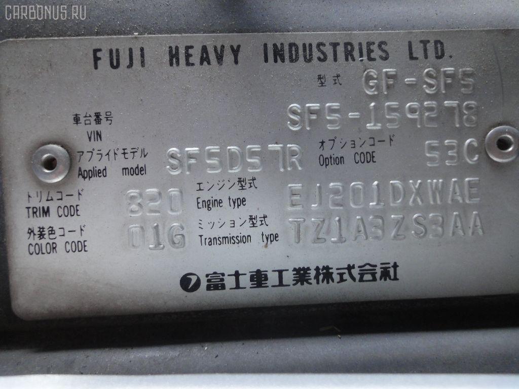 Подушка двигателя SUBARU FORESTER SF5 EJ20 Фото 7