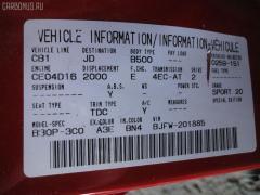 Стабилизатор Mazda Familia s-wagon BJFW Фото 7