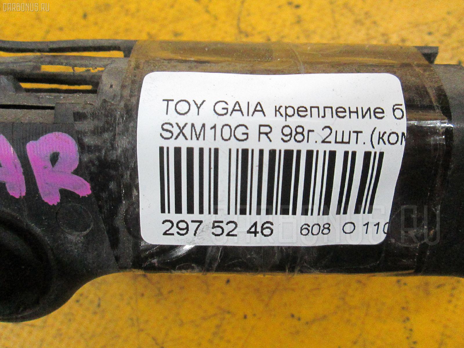 Крепление бампера TOYOTA GAIA SXM10G Фото 9
