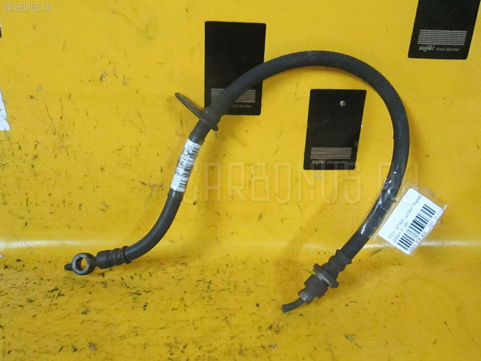 Шланг тормозной TOYOTA COROLLA II EL51. Фото 3