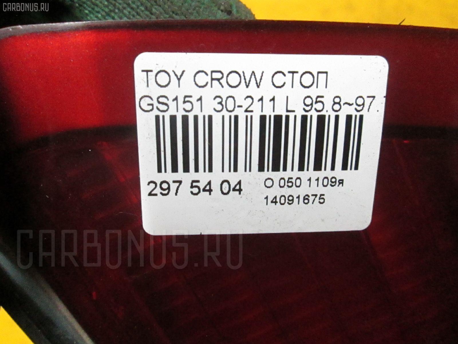 Стоп TOYOTA CROWN GS151 Фото 10