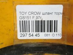 Шланг тормозной Toyota Crown GS151 Фото 8