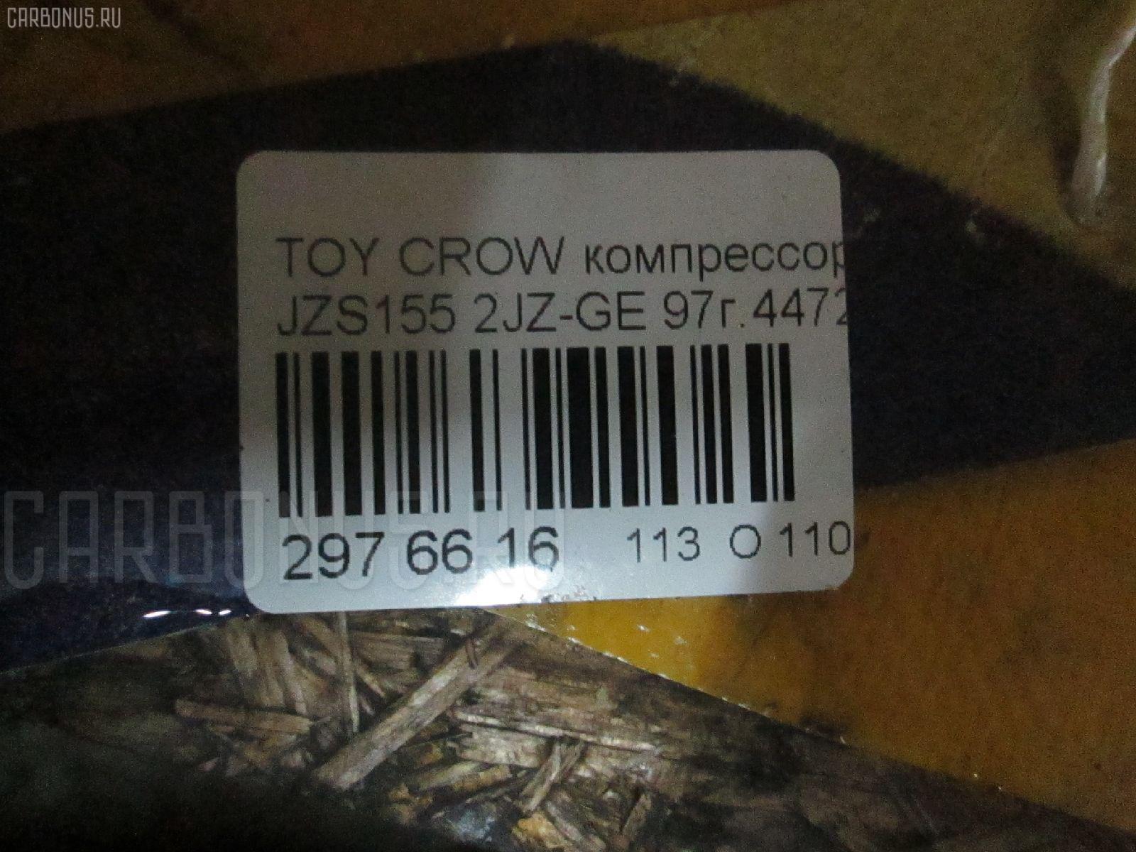 Компрессор кондиционера TOYOTA CROWN JZS155 2JZ-GE Фото 10