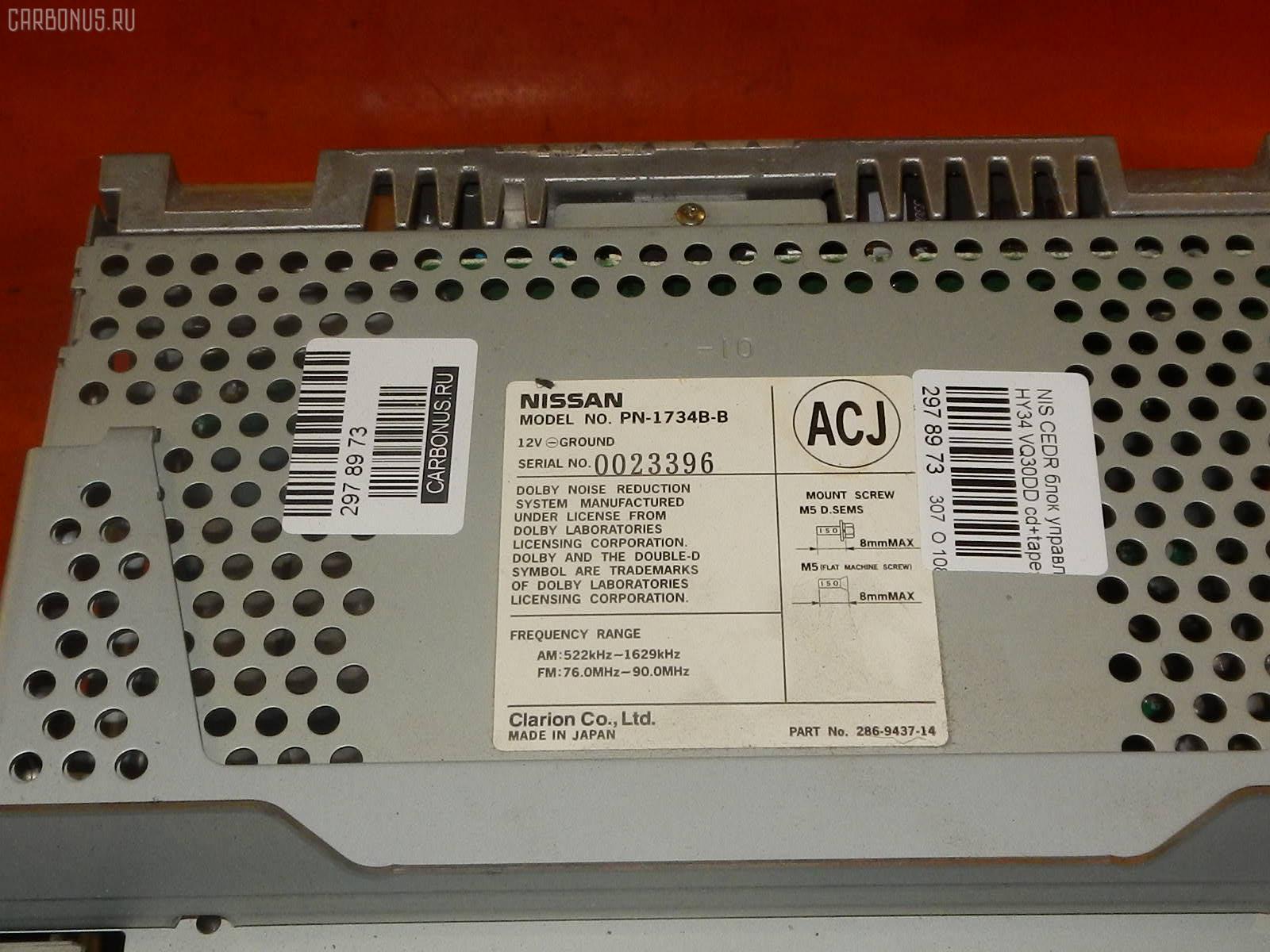 Блок управления климатконтроля NISSAN CEDRIC HY34 VQ30DD. Фото 5