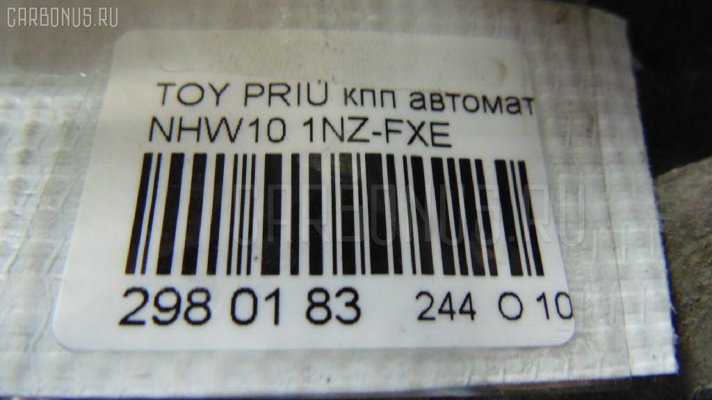 КПП автоматическая TOYOTA PRIUS NHW10 1NZ-FXE Фото 6