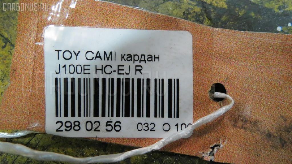 Кардан TOYOTA CAMI J100E HC-EJ Фото 4