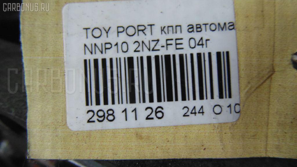 КПП автоматическая TOYOTA PORTE NNP10 2NZ-FE Фото 6