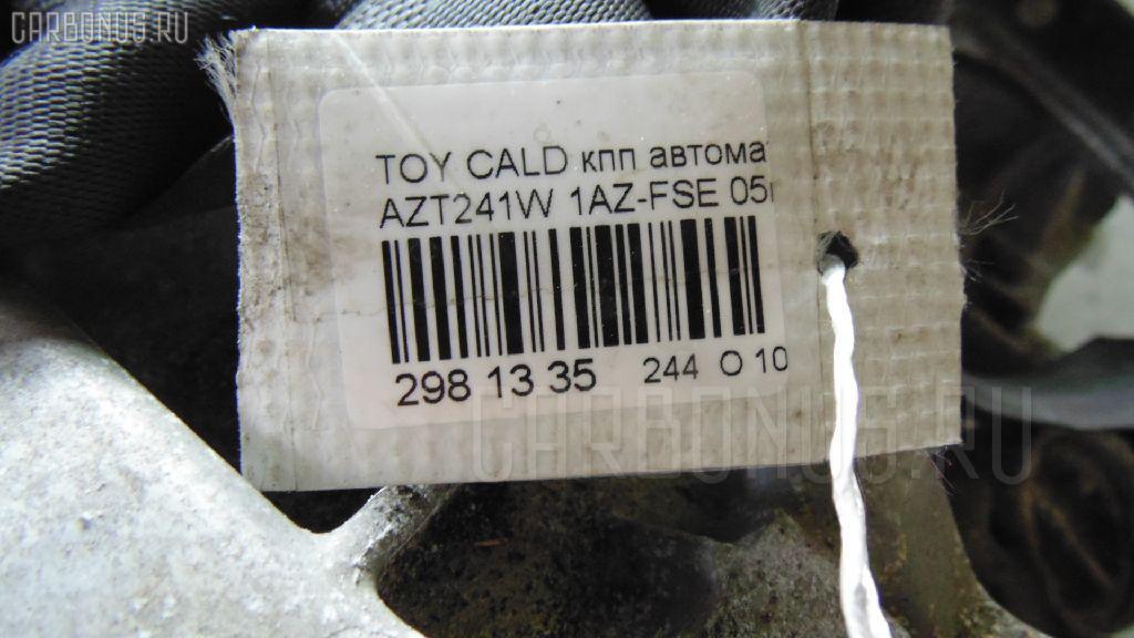 КПП автоматическая TOYOTA CALDINA AZT241W 1AZ-FSE Фото 5